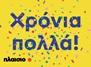 XroniaPolla